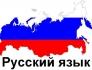 Уроци по руски език - Орлов Мост