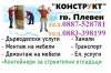 Дърводелски услуги Плевен фирма Конструкт О883-398199, Демонтаж на мебели, Сглобяване на...