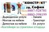 ДеМонтаж на мебели София фирма Конструкт О883-398199, Сглобяване на мебели, Дърводелски услуги, Монтаж мебели...