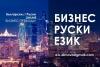 Професионални Бизнес Преводи от Руски на Български и от Български на Руски език