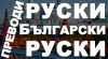 ONLINE Преводи от Руски на Български и от Български на Руски Език
