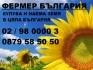 Купувам земеделска земя всички землища област Шумен