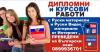 Дипломни и Курсови Работи с Руски Материали и Руски Видеоматериали от Интернет