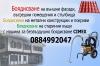 Бояджийски услуги в района на Габрово и Велико Търново