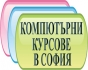 Курсове в София: AutoCAD, Photoshop, Illustrator, InDesign, 3DS Max, Word, Excel