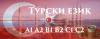 Турски език А1 – групово обучение