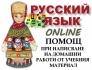 Руски Език - ONLINE помощ при написване на Домашни Работи от Учебния Материал