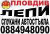 Лепене, възстановяване на спукани автостъкла - ПЛОВДИВ 0884 94 80 90 - АВТОСИСТЕМ за България и...