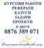 Казуси Нов Български Университет Международно Висше Бизнес Училище