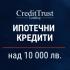 ИПОТЕЧЕН КРЕДИТ – От 1% на месец, С Лошо ЦКР, Без Доказване на...