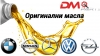 Оригинални масла за BMW, NISSAN, MERCEDES, VW, OPEL, TOYOTA, FORD, CHRYSLER
