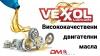 Промоция на двигателни масла VEXXOL ДО - 57 % НАМАЛЕНИЕ