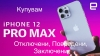 IPhone: 11, 11Pro, 11ProMax, 12, 12mini, 12Pro, 12ProMax