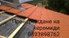 Евтини покрив 0884605352