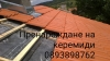Ремонт на покриви 0893898762