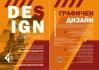 Клас А по Г и И дизайн групи за Май