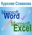 Курс компютърна компетентност: Windows, Word, Excel, Internet
