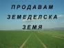 Продавам земеделски имот в с. Лозарево