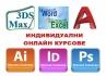 Присъствени и онлайн курсове по AutoCAD, Adobe Photoshop, InDesign, Illustrator,