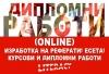 (ONLINE) Изработка на Реферати, Дипломни, Курсови работи, Казуси, Проекти и др. на Български...