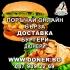 Доставка на дюнери, бургери, храна за вкъщи Doner.bg Дюнер da Vinci