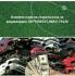Отървете се от неработещия автомобил и спестете от плащането на данъци. При заявка от ваша страна реагираме бързо в...