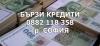 Вземи кредит сега, дори и с лошо ЦКР – гр. София